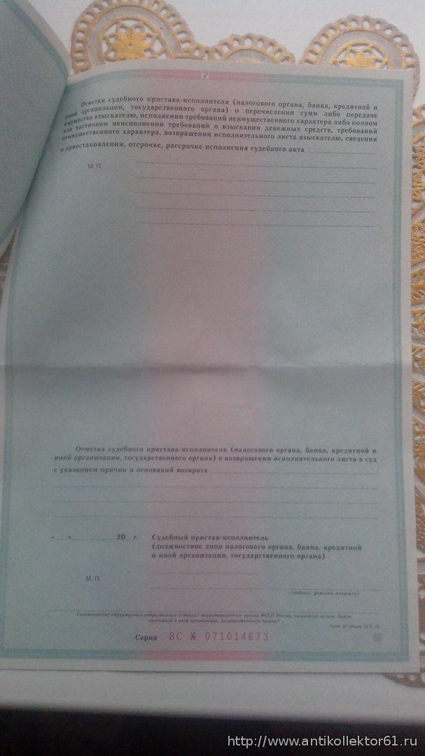 Заявление о повороте исполнения судебного приказа образец